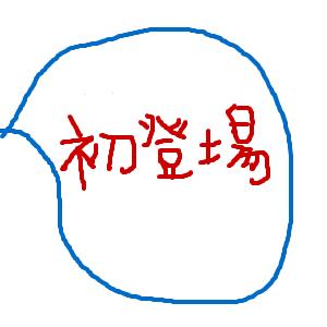 Cocolog_oekaki_2009_05_16_23_35
