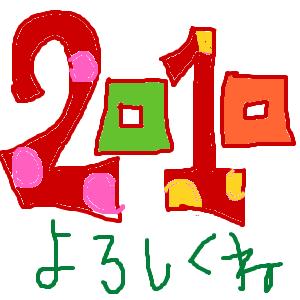 Cocolog_oekaki_2010_01_01_18_03